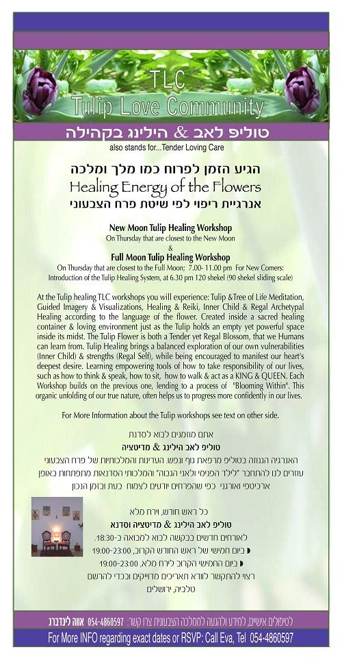 Tulip Love Jerusalem Community Flyer