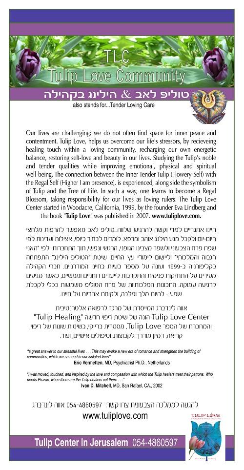 Tulip Love Jerusalem Community Flyer 2